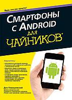 Смартфони з Android для чайників. Томашевський Д.