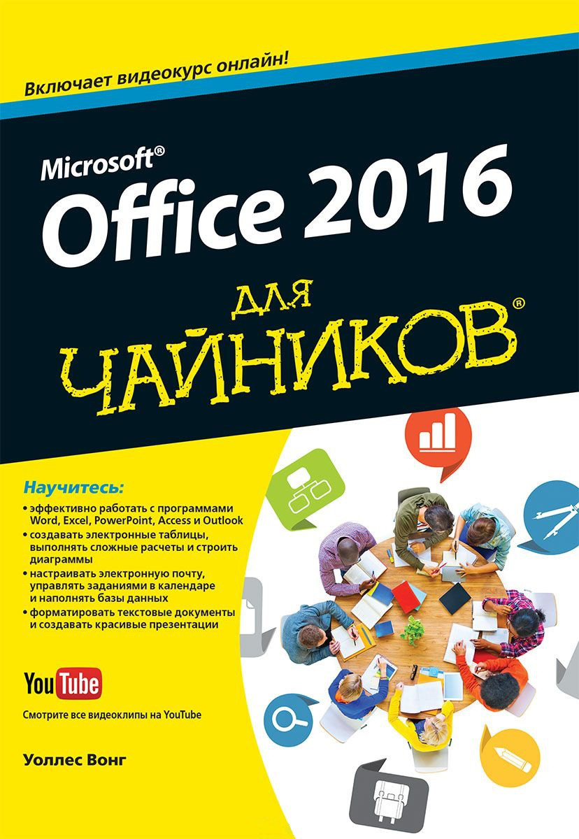 Office 2016 для чайников (+видеокурс). Вонг У.