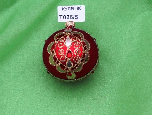 Новогодняя игрушка Шар Т026/05