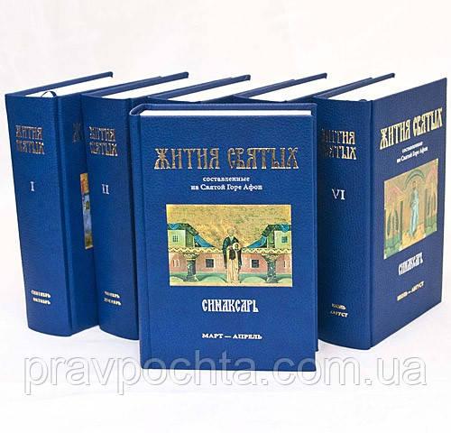 Синаксарь. Жития святых составленные на Святой Горе Афон, в 6 томах