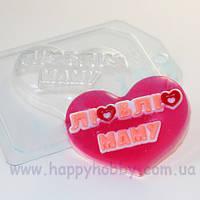 "Форма для мыла пластиковая ""Люблю маму"" (надпись на сердце)"