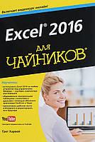 Excel 2016 для чайников (+видеокурс). Харвей Г.