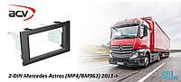 Πepexoднaя рамка ACV 2 Дін 2 Din Mercedes Actros (MP4/BM963) 2011