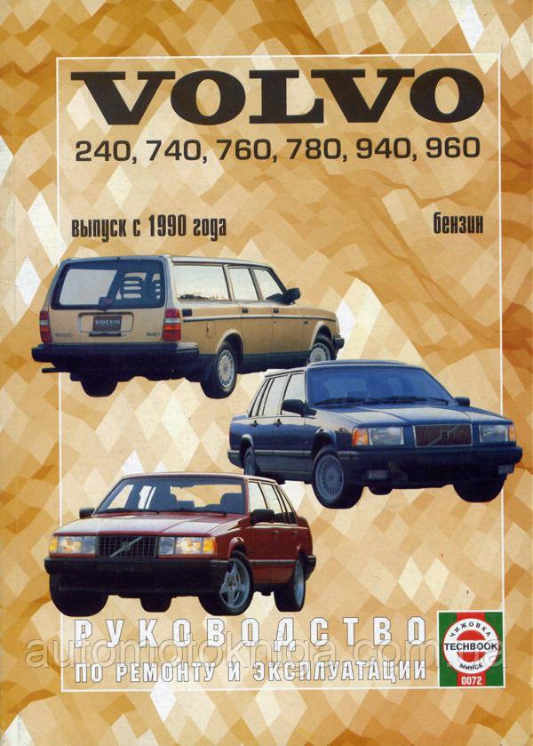 VOLVO 240, 740, 760, 780, 940, 960  Бензин   Модели с 1990 года   Руководство по ремонту и эксплуатации