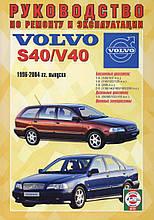 VOLVO S40 / V40  Модели 1996-2004 гг.   Руководство по ремонту и эксплуатации
