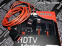 Micro USB MHL адаптер кабель HDMI