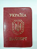 Обложка Паспорт кожа искусственная Sarif ТМ BRISK OFFICE  микс цветов 100х135 круглый угол