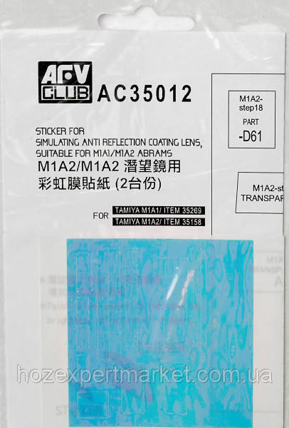 Наклейка для имитации антибликового покрытия линз для M1A1/M1A2 Abrams