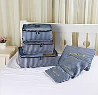Набор дорожных сумок для путешествия из 6 штук синий в полоску