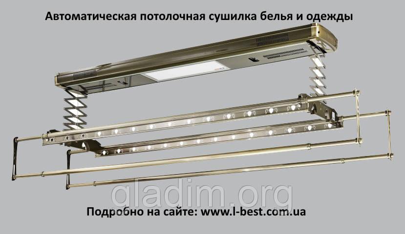 Сушилка потолочная электронная L-Best M08