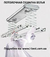 Сушка потолочная универсальная L-Best W20