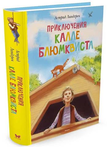 Приключения Калле Блюмквиста. А. Линдгрен