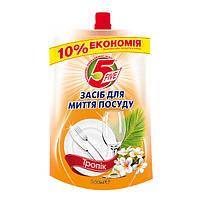 5Five - Моющее средство для посуды с ароматом тропических фруктов (Мягкая упаковка) 500мл
