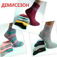 Демисезон женские носки