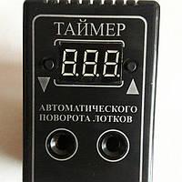 Таймер для инкубатора цифровой