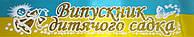 """Лента атласная """"Випускник диятчого садка"""" желто-голубая"""