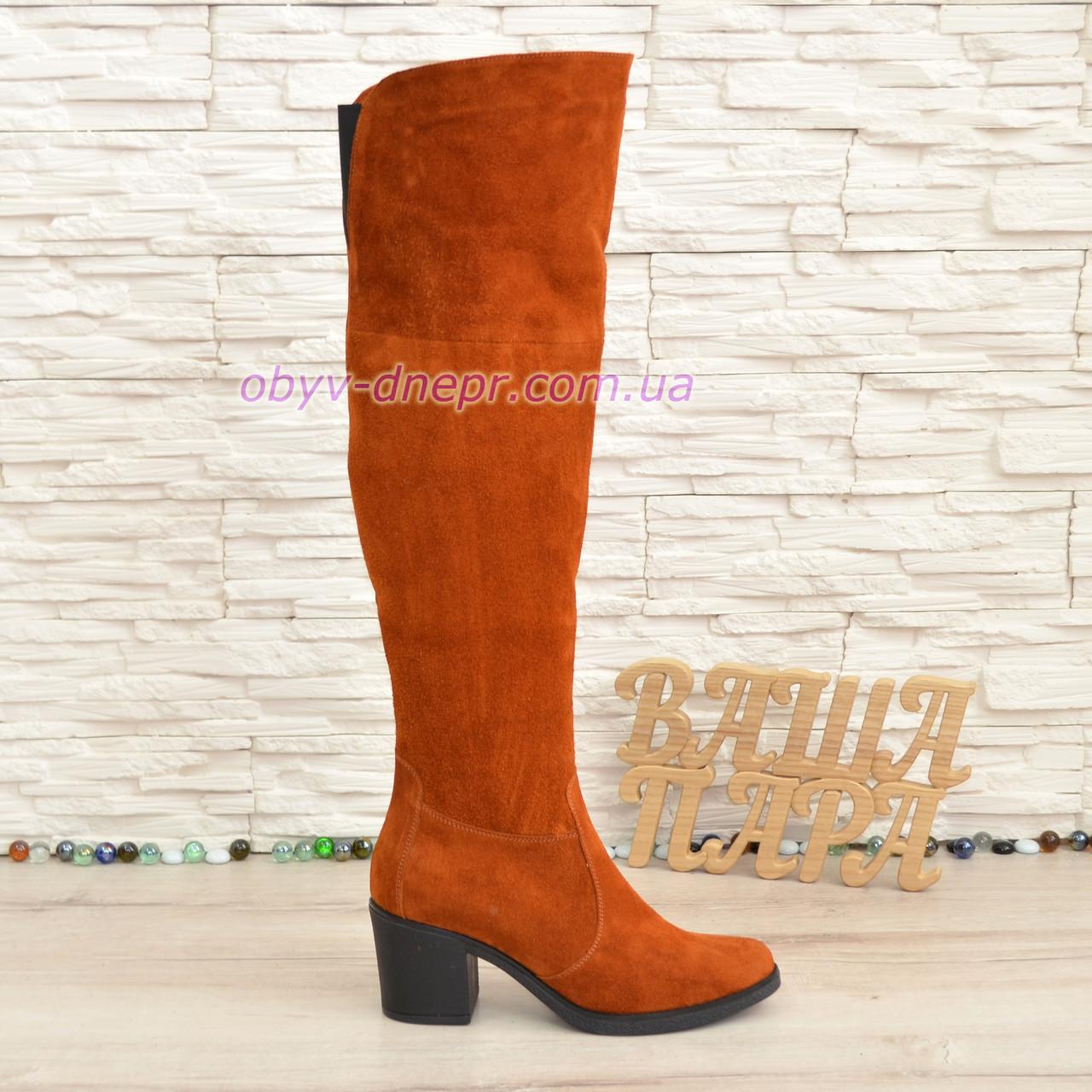 Ботфорты зимние замшевые на устойчивом каблуке, цвет рыжий.