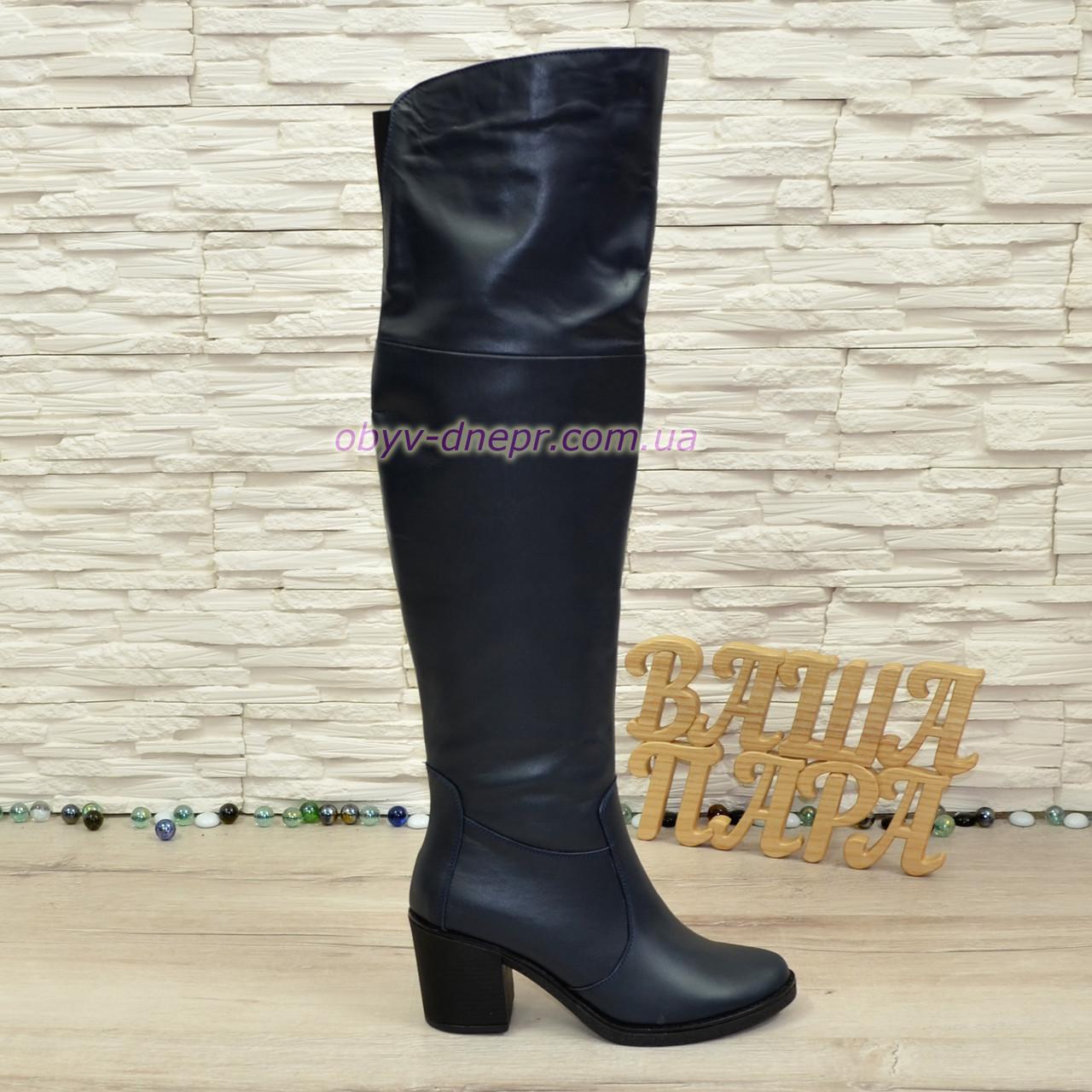 Ботфорты зимние кожаные на устойчивом каблуке, цвет синий.