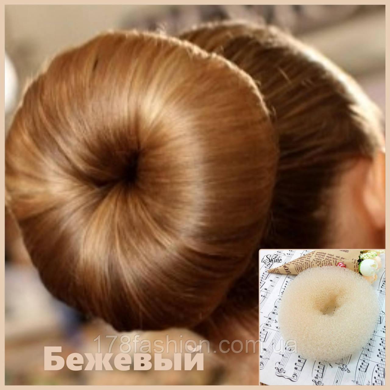 Профессиональная заколка для волос-Валик Бублик бежевый, диаметр 10 см.