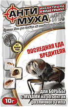 АнтиМуха  AGITA 10 wg - 10 г