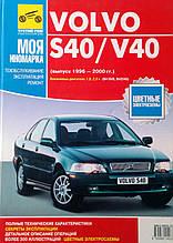 VOLVO S40 / V40   Модели 1996-2000 гг.   Руководство по ремонту и обслуживанию