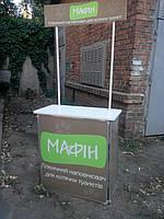 Рекламный промостол с топером