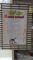 Десять заповедей для бани