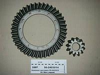 Комплект шестерен (планетарка и хвостовик) редуктора заднего моста 50-2403014 МТЗ-80 (Главная пара)