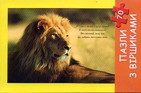 Пазли картонні «Лев» з віршиком