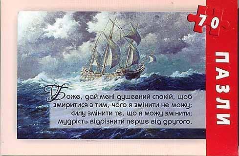 Пазли картонні «Корабель»: «Боже, дай мені душевний спокій…», фото 2