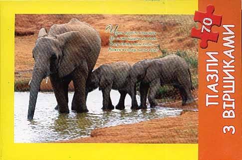 Пазли картонні «Слони» з віршиком
