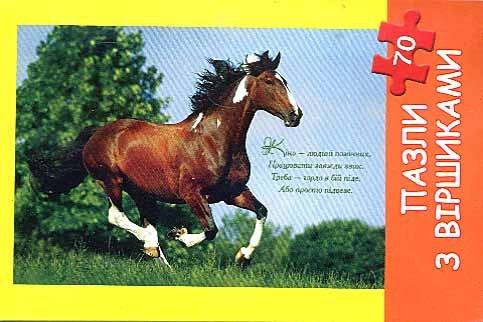 Пазли картонні «Кінь» з віршиком