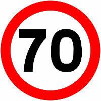 Магнитная наклейка 70 Ограничение максимальной скорости