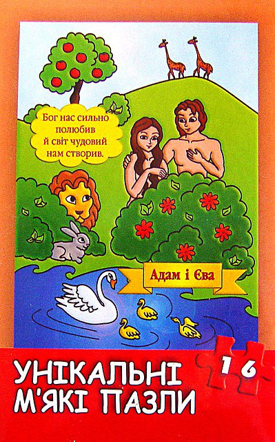 Пазли м'які «Адам і Єва»