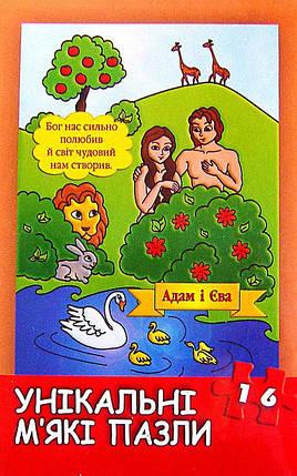 Пазли м'які «Адам і Єва», фото 2