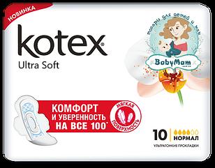 Гигиенические прокладки Kotex Ultra Soft Нормал, 10шт.