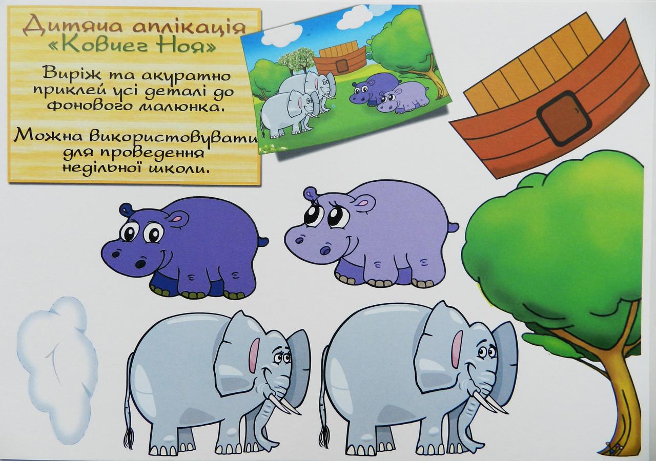 """Дитяча аплікація  """"Ковчег Ноя"""" №14"""