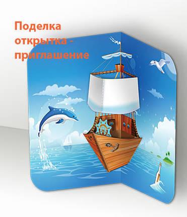 """Поробка """"Ісус - мій Капітан"""", фото 2"""