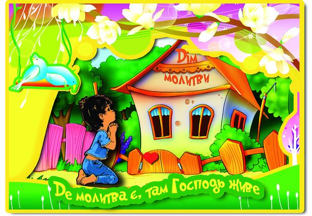 """Дитяча аплікація  """"Де молитва є, там Господь живе"""" №3, фото 2"""