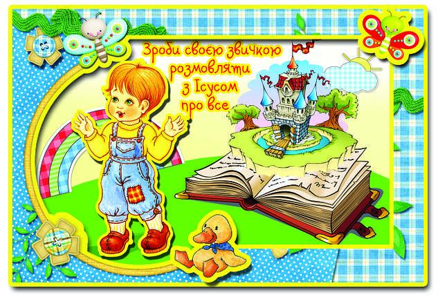 """Дитяча аплікація  """"Зроби своєю звичкою розмовляти з Ісусом"""" №4, фото 2"""