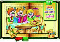"""Дитяча аплікація  """"Ісус - Слово, яке варто читати щодня"""" №6"""