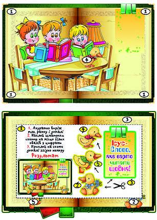"""Дитяча аплікація  """"Ісус - Слово, яке варто читати щодня"""" №6, фото 2"""