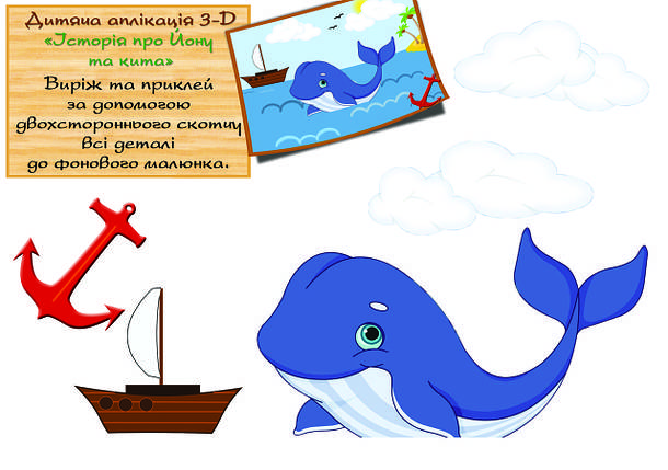 """Дитяча аплікація  """"Історія про Йону і кита"""" №12, фото 2"""
