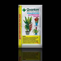 Квантум, Комнатные растения концентрат 6+6 мл, комплексное хелатное удобрение