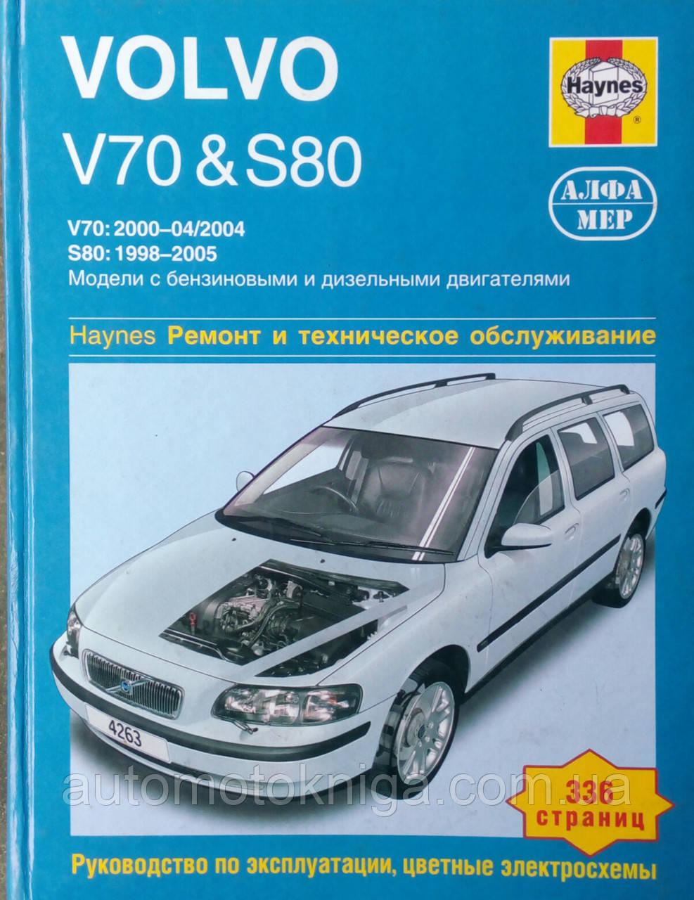 VOLVO V70 & S80 V70: 2000-04/2004 S80: 1998-2005 Бензин • дизель Керівництво по ремонту та експлуатації