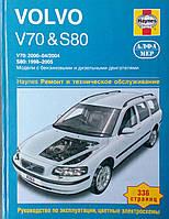VOLVO V70 & S80 V70: 2000-04/2004 S80: 1998-2005 Бензин • дизель Керівництво по ремонту та експлуатації, фото 1