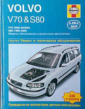 VOLVO V70 & S80  V70: 2000-04/2004  S80: 1998-2005   Бензин • дизель  Руководство по ремонту и эксплуатации