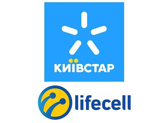 Красива пара номерів 096454545X і 0*3454545X Київстар, lifecell, фото 2