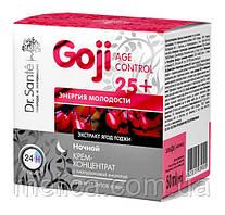 Ночной крем-концентрат Dr.Sante Goji Age Control 25+ Энергия молодости с гиалуроновой кислотой - 50 мл.