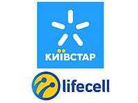 Красивая пара номеров 096676767X и 0*3676767X Киевстар, lifecell